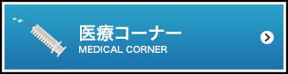 医療コーナー