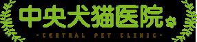 中央犬猫医院 - 中央犬猫医院は佐賀県鳥栖市で犬、猫などの病気の予防、検査、治療を行う動物病院です。